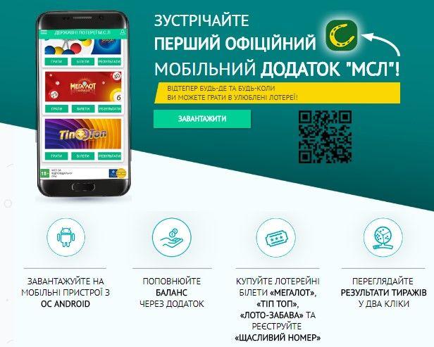Мобільний додаток МСЛ