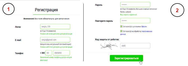 Регистрация форма