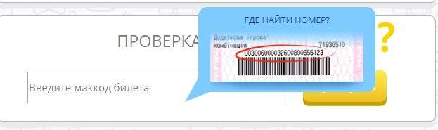 Форма проверки кода билета
