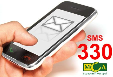 SMS на номер 330