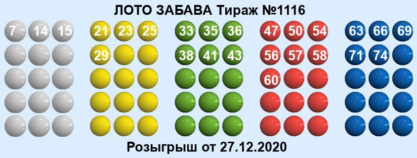 Тираж 1116