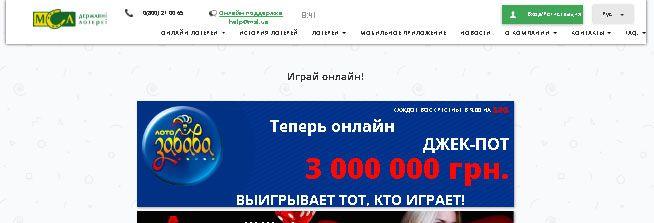 Главная страница официального сайта